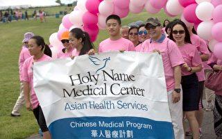 亚裔乳癌防治  圣名医院成效高
