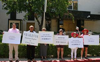 唐柏橋(左一),劉雅雅(右二)、王超華(左三)、林勁鵬(左二)等關心中國民主的人士於6月18日在洛杉磯中領館前聲援香港書商林榮基憑道德良知說出被拘押真相。(徐綉惠/大紀元)