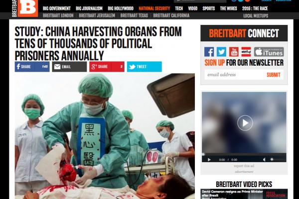 美媒:中共每年强摘数万名政治犯器官