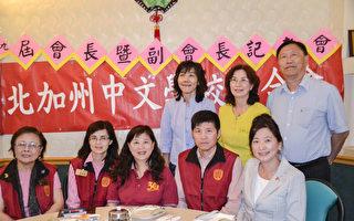 北加州中文學校聯合會正式公布正副會長候選人