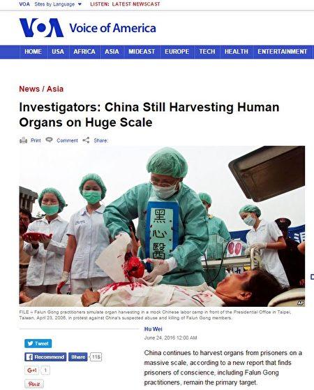 媒体密集报导:中共秘密大量强摘器官