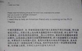 紙上印著一段用古代漢語寫的近代中國歷史,「作業」要求將古代漢語轉換成白話文表達。 (蔡溶/大紀元)