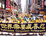 香港法轮功学员(明慧网)