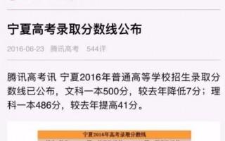 腾讯网站公布的2016年宁夏高考录取分数线,与2011年的信息重合。(网络图片)