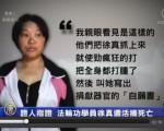 来自重庆的访民邓光英,日前向海外媒体曝光,2011年她被关押在重庆女子劳教所期间,曾见证法轮功学员徐真,被强制摘取器官而死亡。(新唐人)