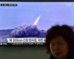 朝鲜周一(6日)在靠近中朝边境的东仓里地区发射4枚弹道导弹。导弹的具体性质目前正在调查。图为资料图。 (AFP)