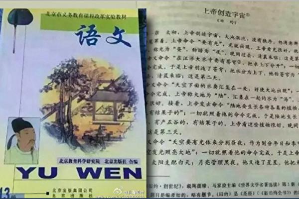 聖經故事進大陸新版教科書引網絡熱議