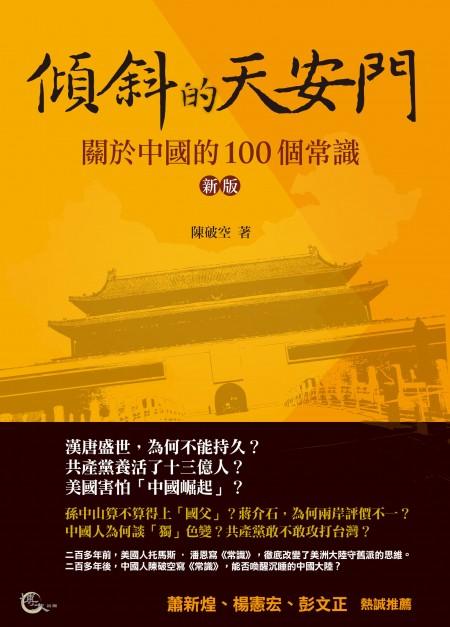 陈破空:五毛党是什么党?