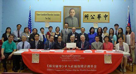中華公所率先捐出1萬美元,對「福安康寧」華人社區保健計劃給予支持。 (蔡溶/大紀元)