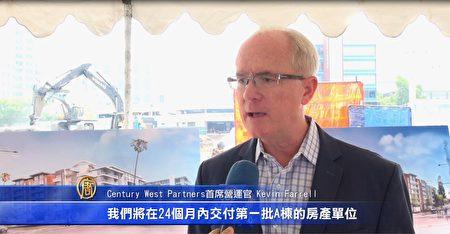 CenturyWestPartners首席营运官KevinFarrell介绍项目进展规划。(大纪元)