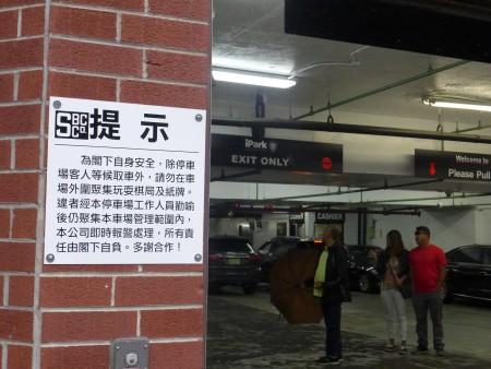 """曼哈顿华埠哥伦布公园旁的一个停车场门口,贴出这样一则特别""""提示""""。"""