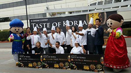 洛杉矶韩国美食飨宴比赛十一位参赛者合影。(苏湘岚/大纪元)