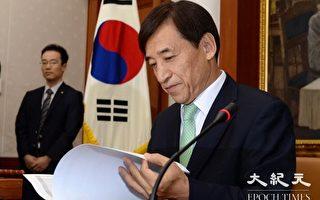 韩国降息至1.25%创新低 分析:或再次降息
