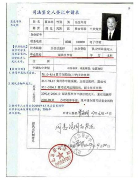 被稱系負責雷洋屍檢機構的內部申請文件,也被舉報人發到了網上。(媒體人提供,拍攝時間不詳)