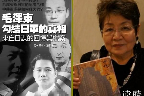 日本学者新书披露毛泽东勾结日军的真相