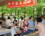6月4日,一百多位台湾客家同乡会的老少,聚在Lake Crabtree公园庆祝端午节。(时雨/大纪元)