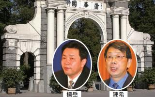 「清華軍」成員楊岳是習近平清華同窗陳希的舊部。(大紀元合成)