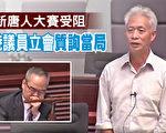 右边大图为街工的梁耀忠议员;左边小图为香港民政事务局局长刘江华。(大纪元合成图)