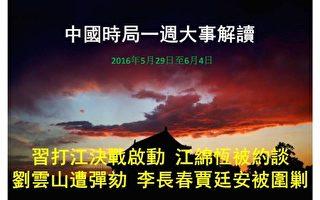 一週大事解讀:江綿恆被約談 劉雲山遭彈劾