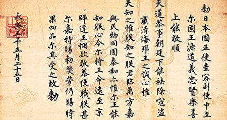 1407年,明成祖给日本国王源道义的敕书,现藏于日本京都相国寺。(公有领域)