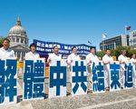 2016年7月16日,三藩市法轮功学员举行盛大游行,纪念反迫害17周年。游行从三藩市市政厅广场开始,至中国城花园角结束。(马有志/大纪元)