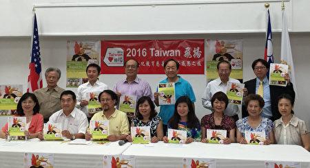 """台湾商会宣布其主办的""""台湾爱飞扬——国际文化教育交流暨北美慈善巡演""""8月20日下午2点皇后大学登场,希望社区共襄盛举。 (林丹/大纪元)"""