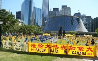 多倫多法輪功千人集會反迫害 當地政要聲援