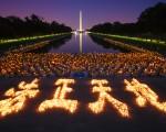 華盛頓720法輪功燭光夜悼 場面神聖感人