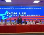 多家台山团体代表28日在华埠彩福楼宣布为李宗保背书。 (蔡溶/大纪元)