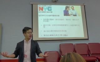 紐約市長辦公室移民事務部社區專員林凱翔7日在中華公所,講解最高法院行政令對社區的影響。 (蔡溶/大紀元)