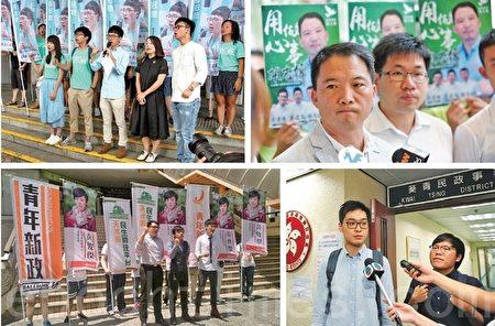 昨日民主黨的胡志偉(右上),以及多個新政團包括香港眾志的羅冠聰(左上)、ALLinHK選舉聯盟(左下)及香港民族黨(右下)都報名參選新一屆立法會。他們都表示不會簽選管會新增的確認書,部份人更考慮提出司法覆核。(孫青天、蔡雯文/大紀元,青年新政提供)