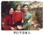 罗江平生前和妻子、女儿的合影。(明慧网)