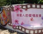 """云嘉南管理处在高跟鞋教堂邻近的布新国小后侧围墙,以""""喵星人的爱情故事""""为主题,创作3D彩绘墙。用意在提醒游客,珍惜且关爱身边的那个人生伴侣。(蔡上海/大纪元)"""