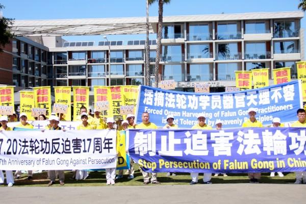 洛杉矶7·20集会 吁全社会制止中共迫害法轮功