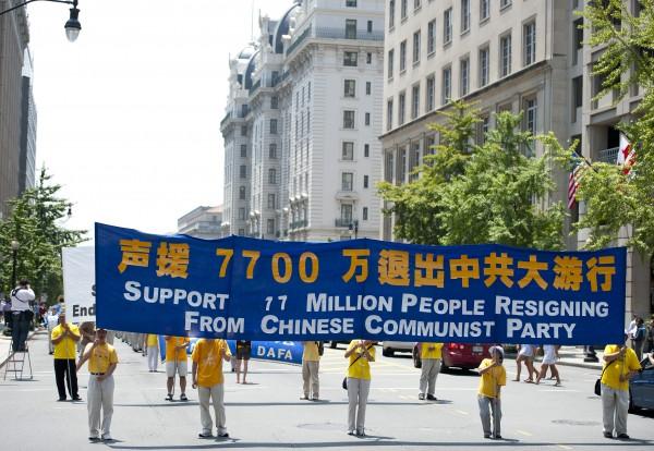 7.23華盛頓DC九評退黨 解體中共 停止迫害大遊行