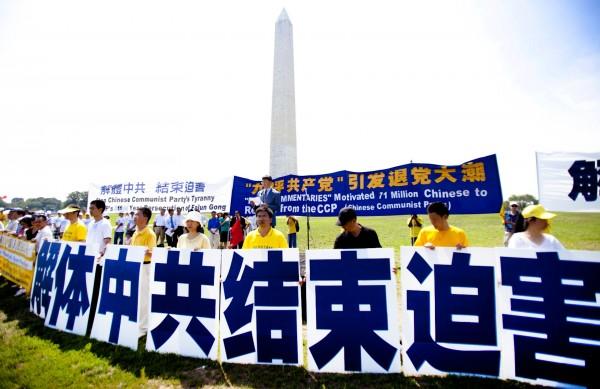 7.23華盛頓DC九評退黨 解體中共 停止迫害集會
