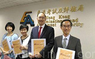 香港DSE放榜 僅誕4名狀元歷屆最少