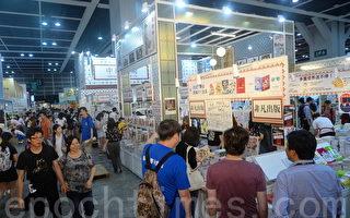 香港書展昨日傍晚閉幕,書商坦言今年書展旺丁不旺財,銷情較預期差。圖為書商將無法賣出的書裝箱。(宋祥龍/大紀元)