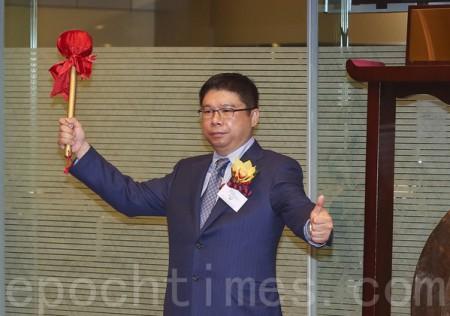 香港券商阿仕特朗金融掛牌上市,圖為主席潘稷。(余鋼/大紀元)