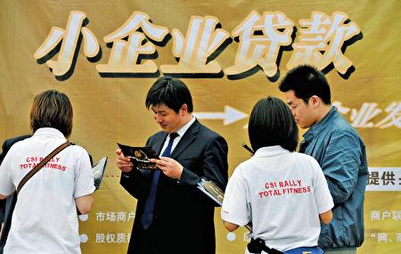 畢馬威調查指,鑒於中國的不良貸款有可能影響到香港的金融機構,各家銀行應努力審查並加強它們的風險管理機制。(大紀元資料圖片)