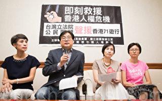 台灣關懷中國人權聯盟理事長楊憲宏(左2)1日與朝野多位立委召開記者會,共同聲援香港七一遊行。(陳柏州/大紀元)