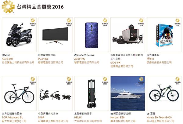 2016年台湾精品金质奖。(张如蕙提供)