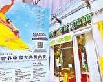 """新唐人""""全世界中国古典舞大赛""""亚太区初赛比赛场地麦花臣场馆。(余钢/大纪元)"""