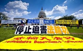 組圖四:法輪功美國首都7.20反迫害17年歷程(2008-2010)