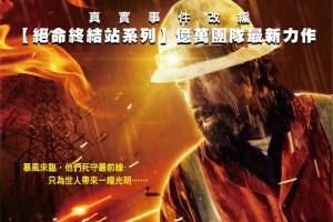 《命悬生死线》台湾海报。(威视提供)