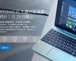 微软提醒,用户可于7月29日前,把握免费升级Windows 10的最后机会,即可享受Windows 10周年更新所带来的极致体验与无限乐趣。(取自微软网站 microsoft.com)