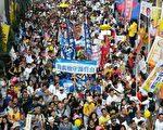 2017年香港七一大游行(大纪元图片)
