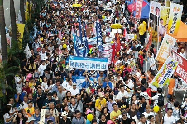 2017年香港七一大遊行(大紀元圖片)