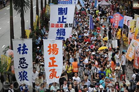 2016年香港七一大游行。(蓝天/大纪元)