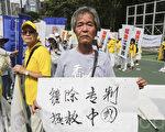 2016香港七一大游行,法轮功学员要求法办迫害法轮功的元凶江泽民。有大陆市民专程来港支持法轮功。(余钢/大纪元)